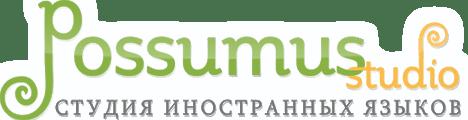 Possumus studio - школа иностранных языков в Сокольниках!